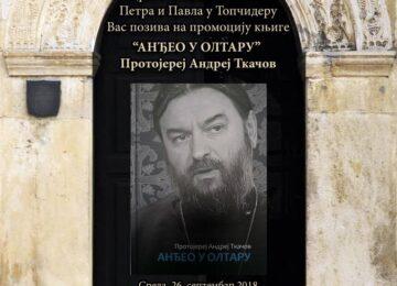 """""""Анђео у олтару"""" – позив на промоцију књиге"""