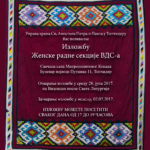 Изложба женске радне секције ВДС-а