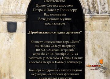"""Концерт инклузивног хора """"ИСОН"""""""