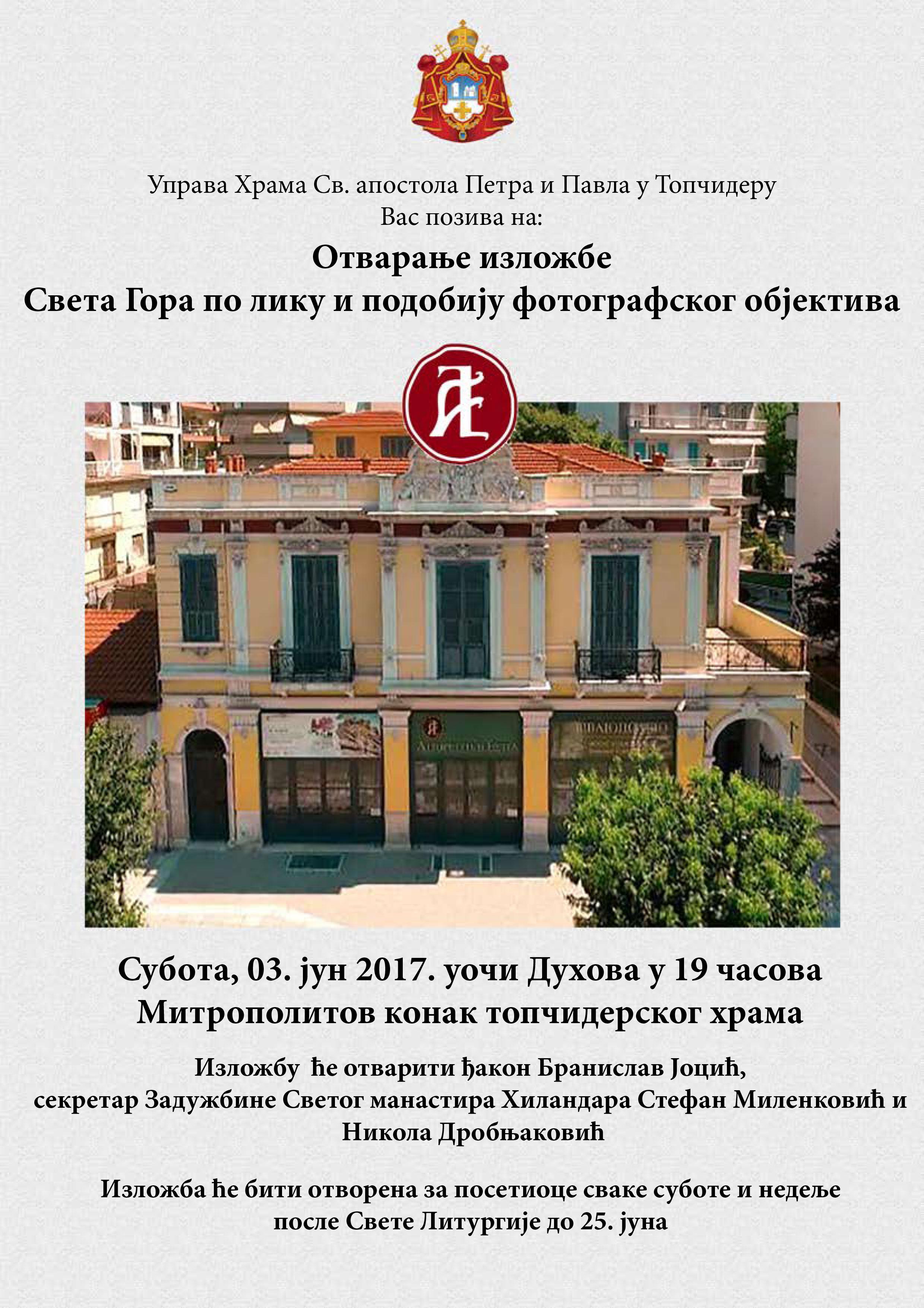 """Изложба """"Света Гора по лику и подобију фотографског објектива"""""""